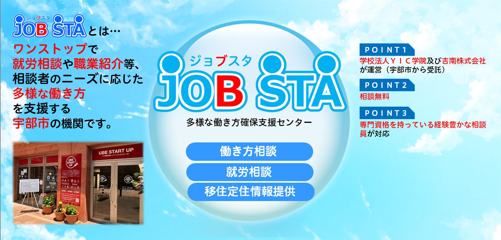 JOB STA(ジョブスタ)多様な働き方確保支援センター