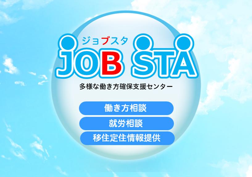 【ご相談ください】【宇部市】JOB STA(ジョブスタ)多様な働き方確保支援センター