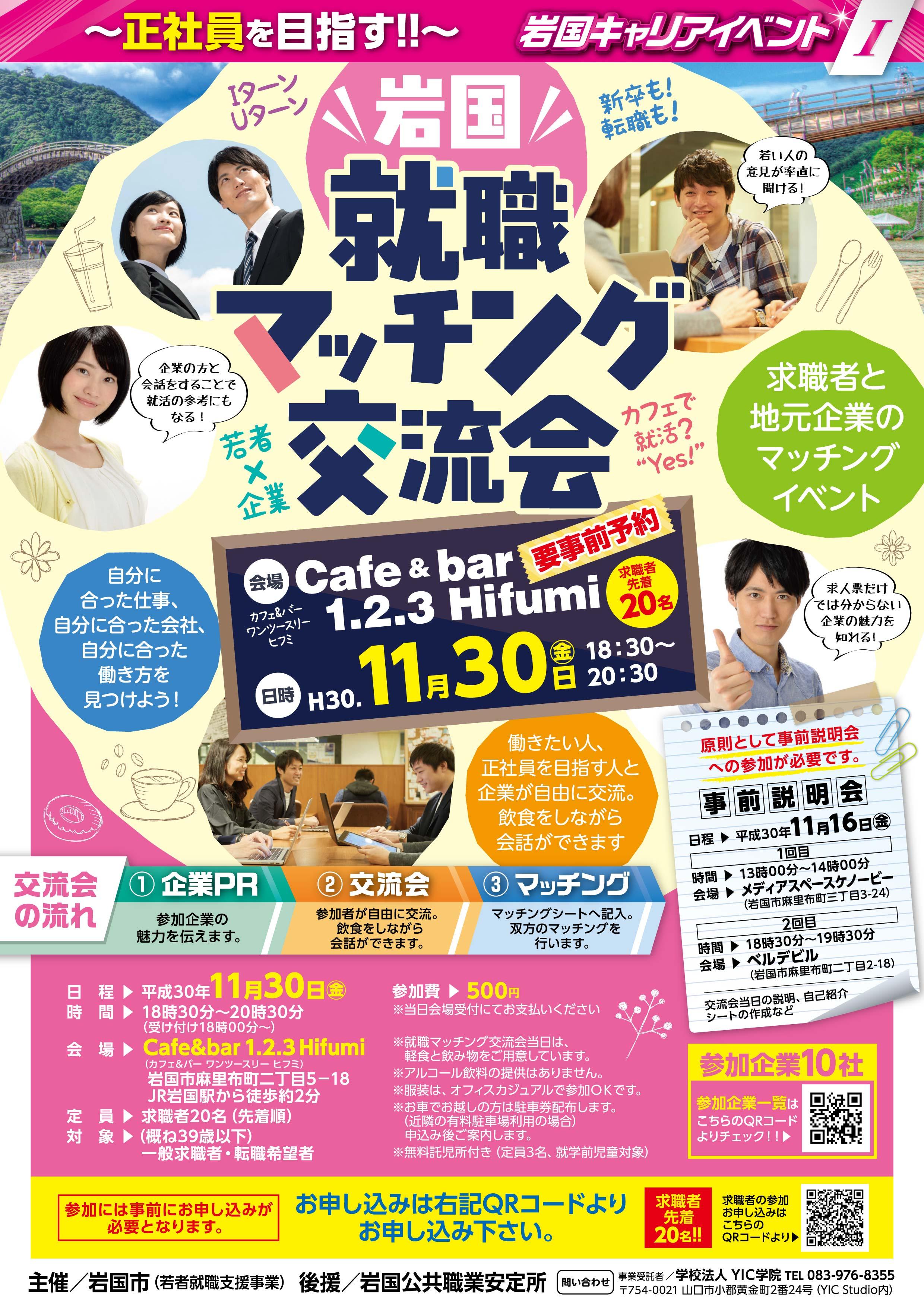 (終了しました)岩国キャリアイベントⅠ 「就職マッチング交流会」を開催します