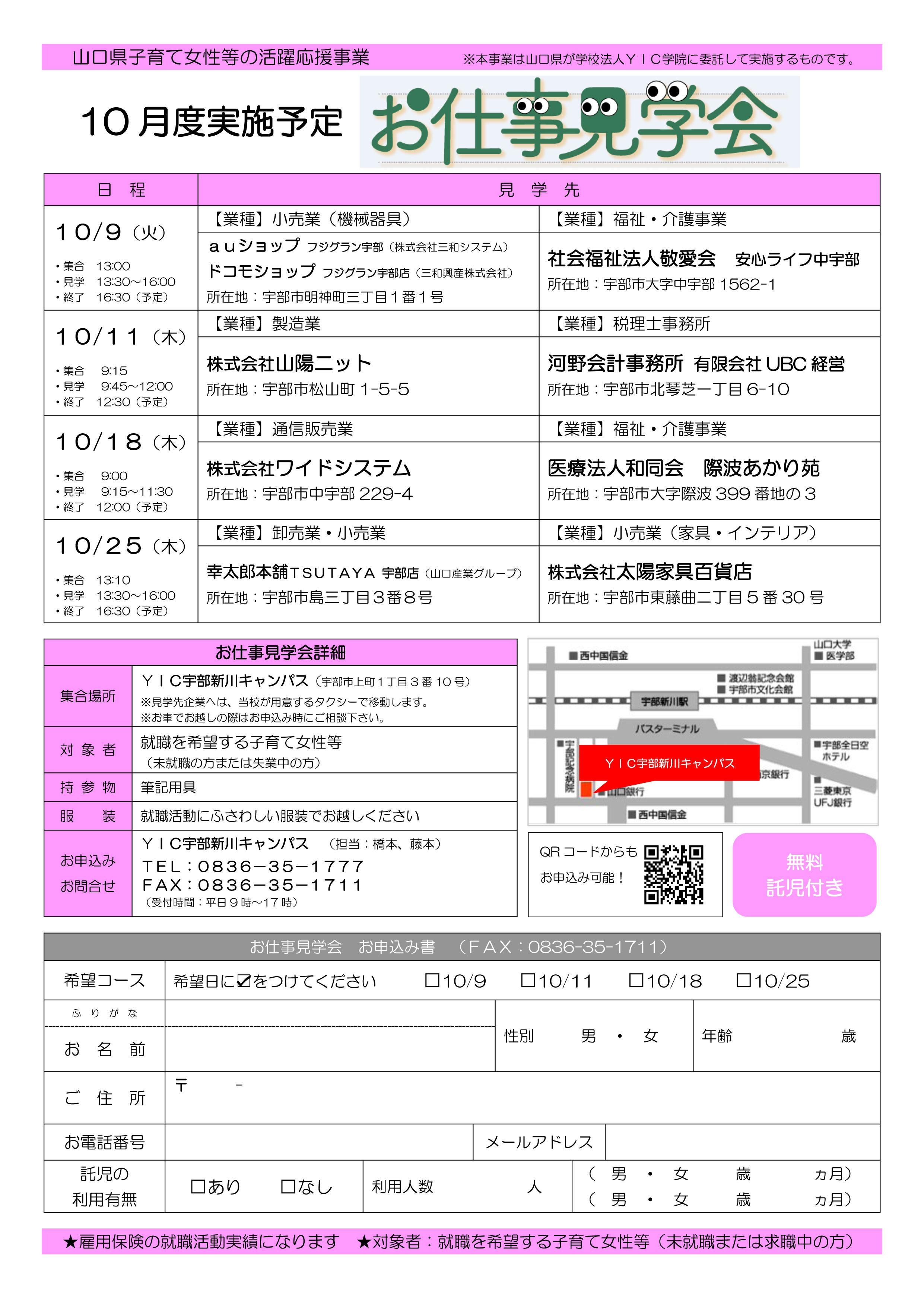 【宇部地区】お仕事見学会 10月度開催のお知らせ