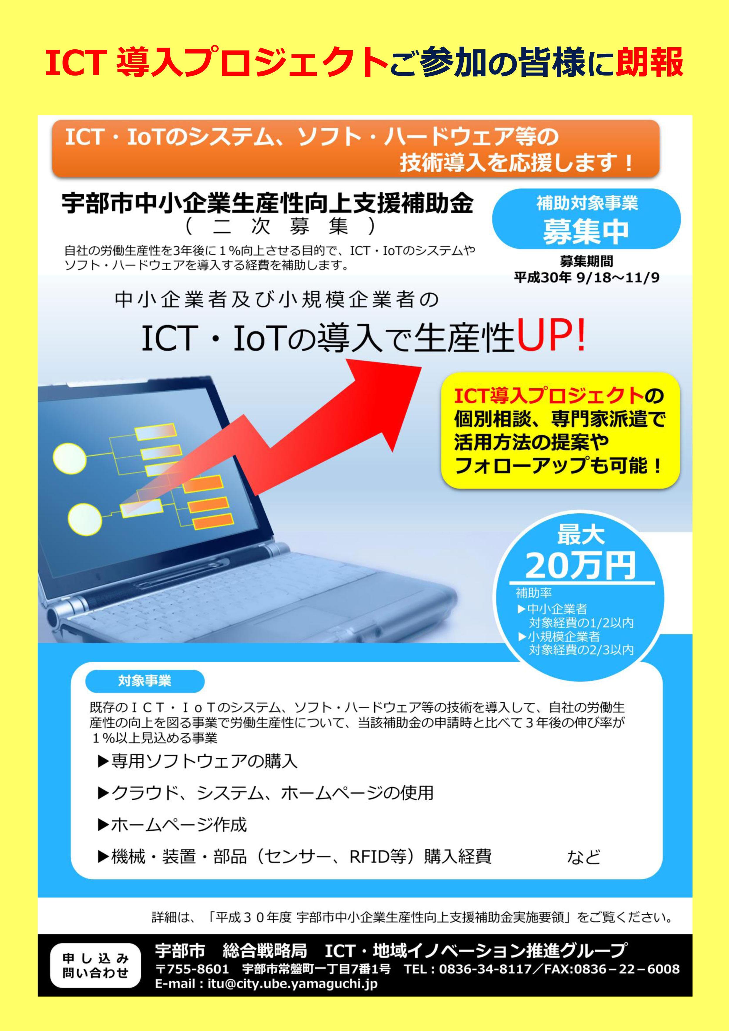 【宇部市】ICT導入プロジェクト【無料支援】