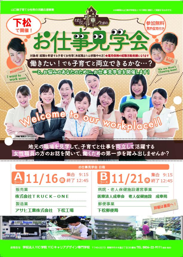 (終了しました)【下松地区】11月16日・21日 わたしらしく輝くための「お仕事見学会」開催(山口県子育て女性等の活躍応援事業)