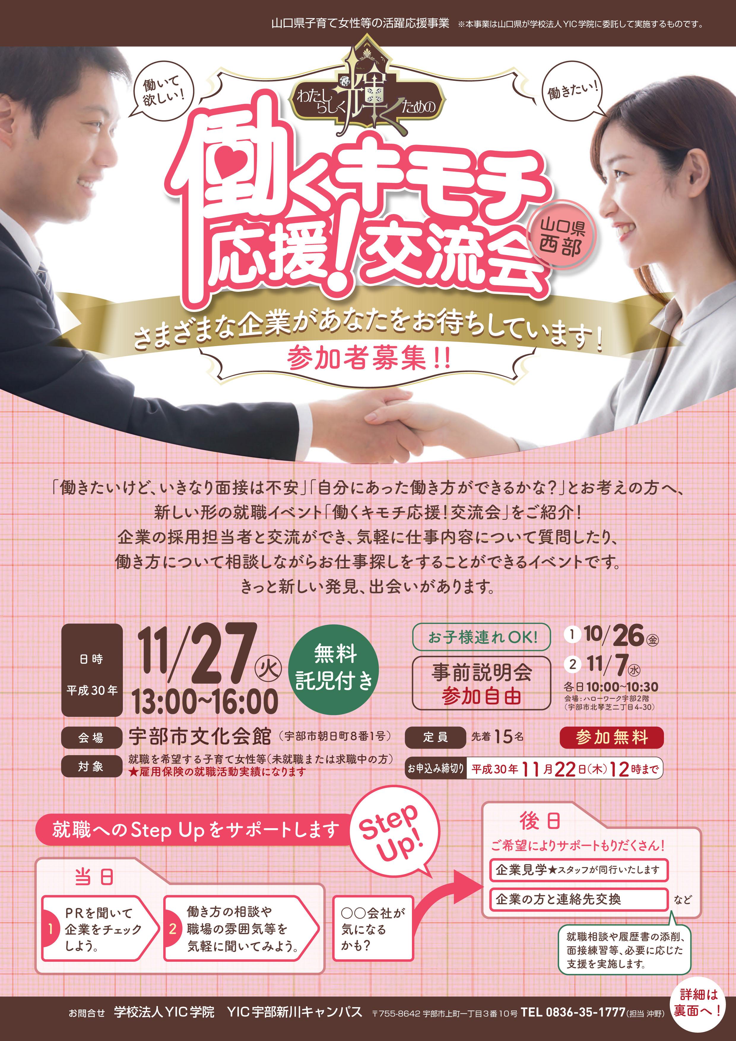(終了しました)【山口県西部】就職イベント「働くキモチ応援!交流会」を開催します