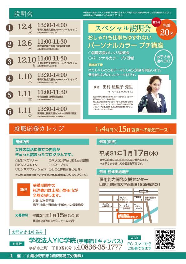 (終了しました)【山陽小野田】就職応援カレッジ 開催のお知らせ