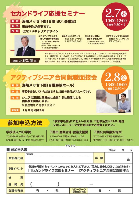 (終了しました)【下関市】アクティブシニア就業支援事業