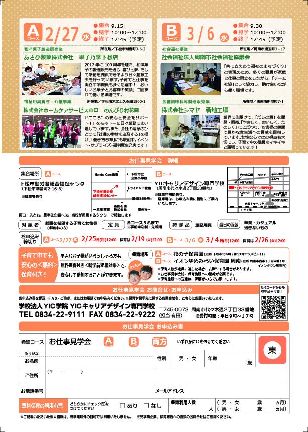 (終了しました)【下松・周南地区】お仕事見学会を開催します(山口県子育て女性等の活躍応援事業)