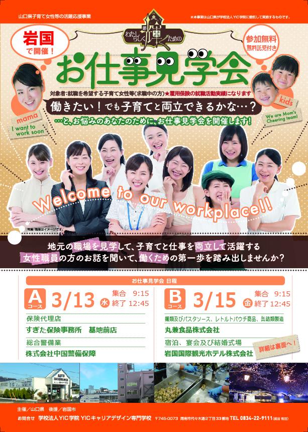 (終了しました)【岩国地区】お仕事見学会を開催します(山口県子育て女性等の活躍応援事業)
