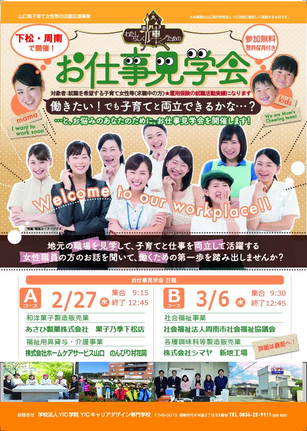 【下松・周南地区】お仕事見学会を開催します(山口県子育て女性等の活躍応援事業)
