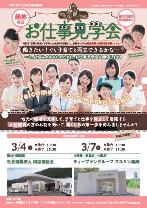 (終了しました)【美祢地区】お仕事見学会 「社会福祉法人同朋福祉会」「マユサン薬局」
