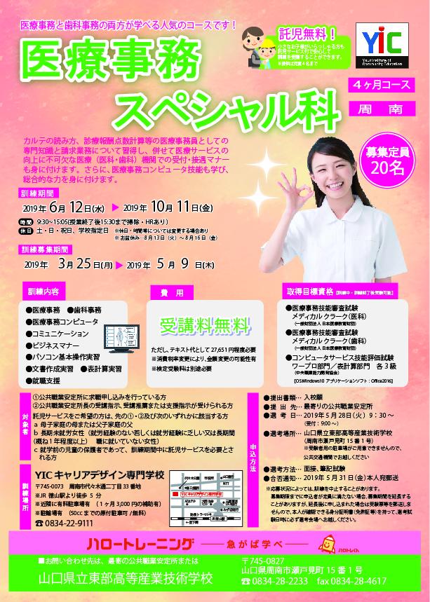 (周南)医療事務スペシャル科