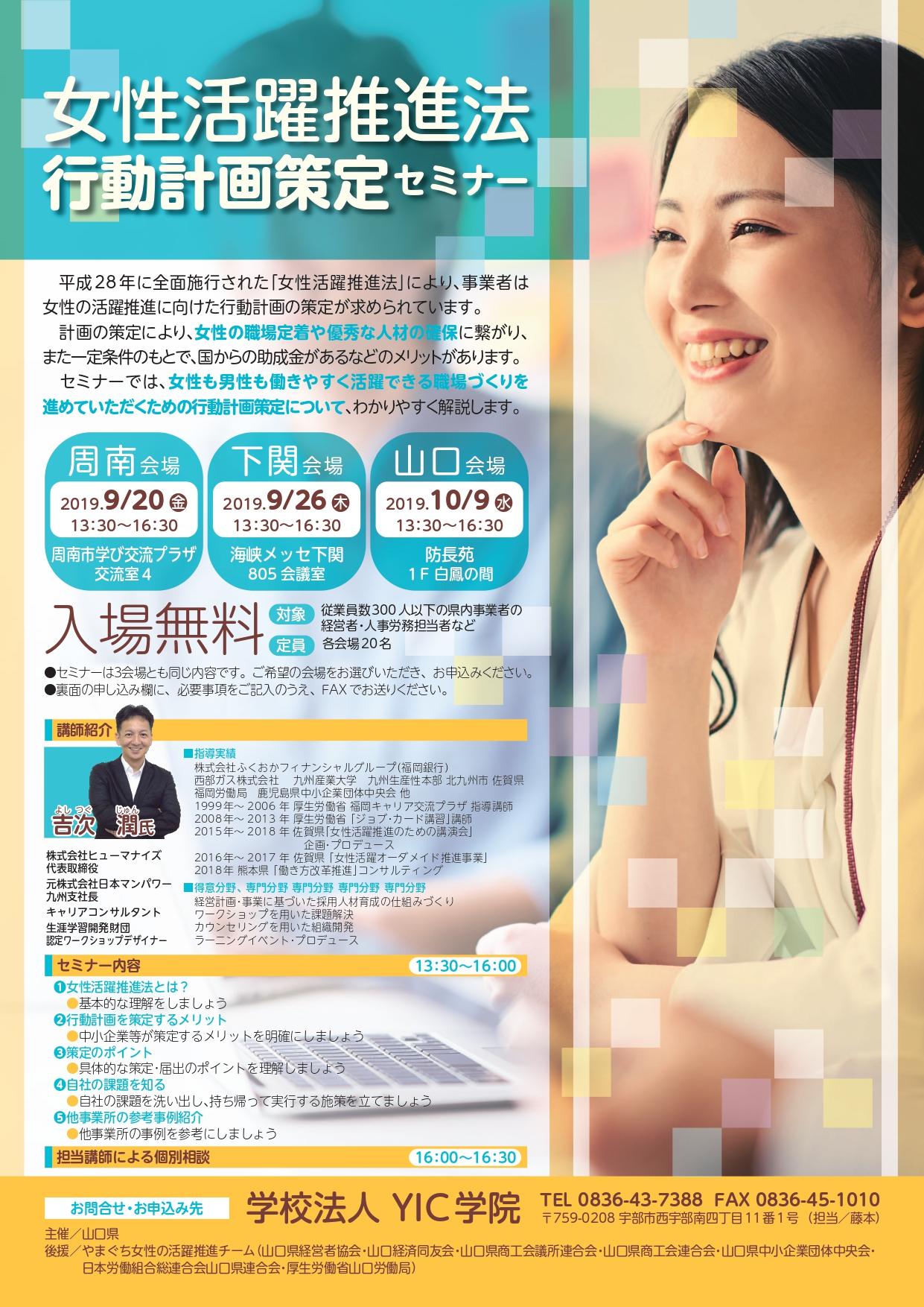 【山口県】女性活躍推進法行動計画策定セミナー【終了しました】