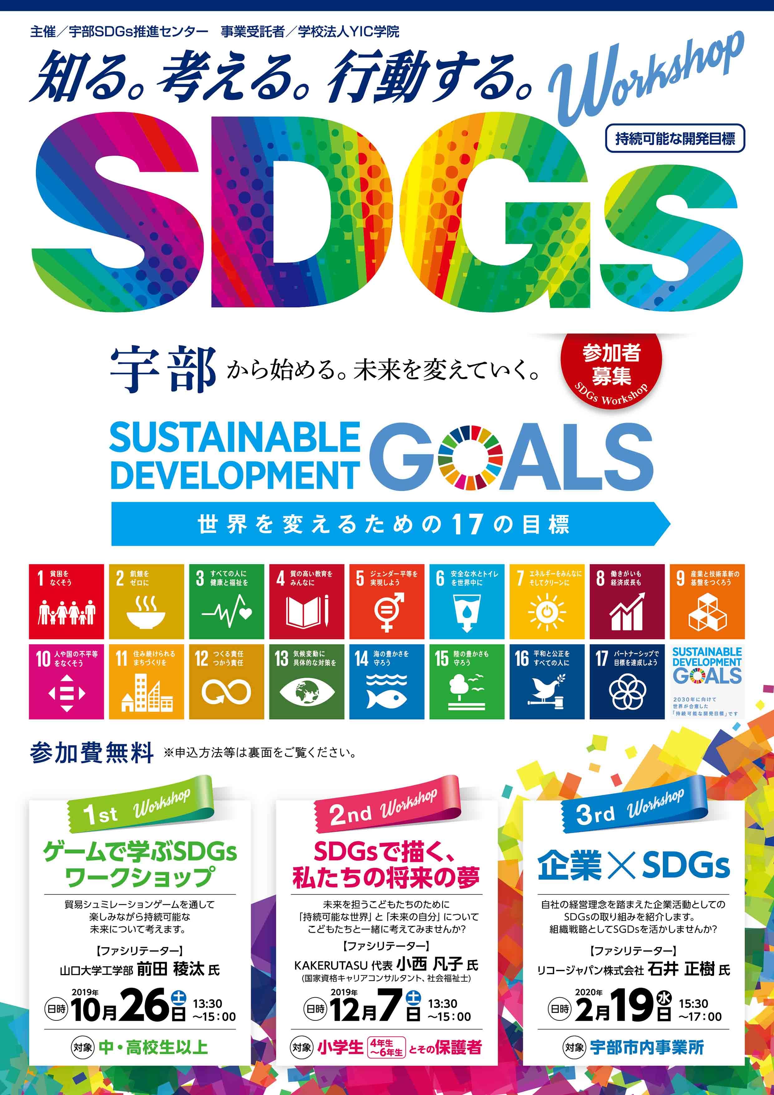 SDGsワークショップ 「企業×SDGs」
