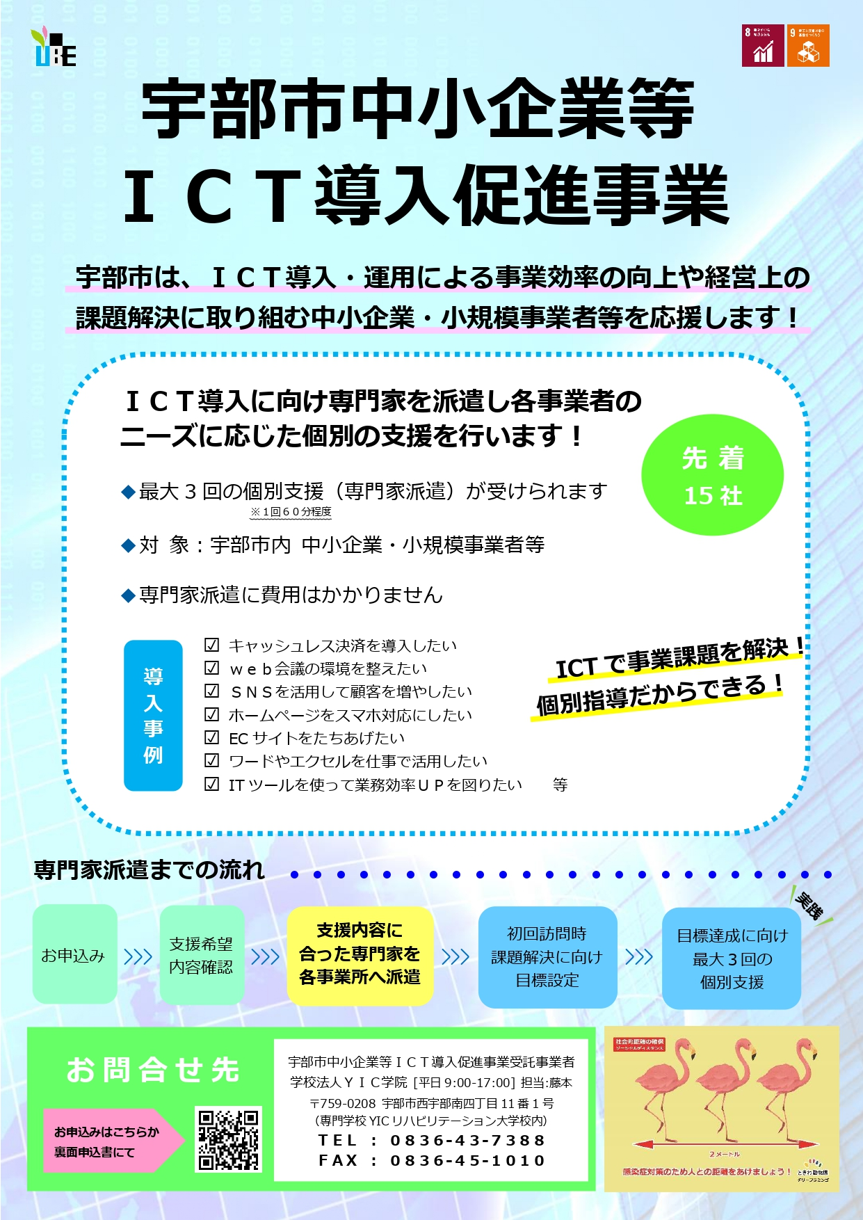 【募集終了しました】宇部市中小企業等ICT導入促進事業