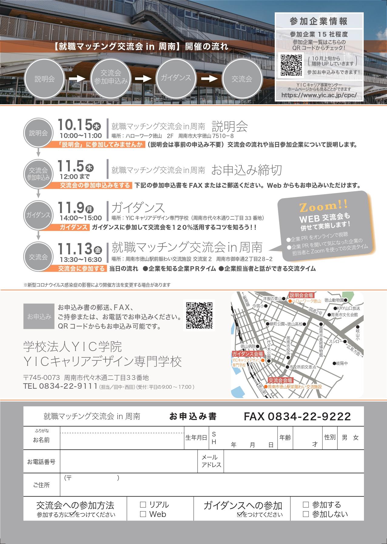 徳山商工会議所主催 就職マッチング交流会in周南