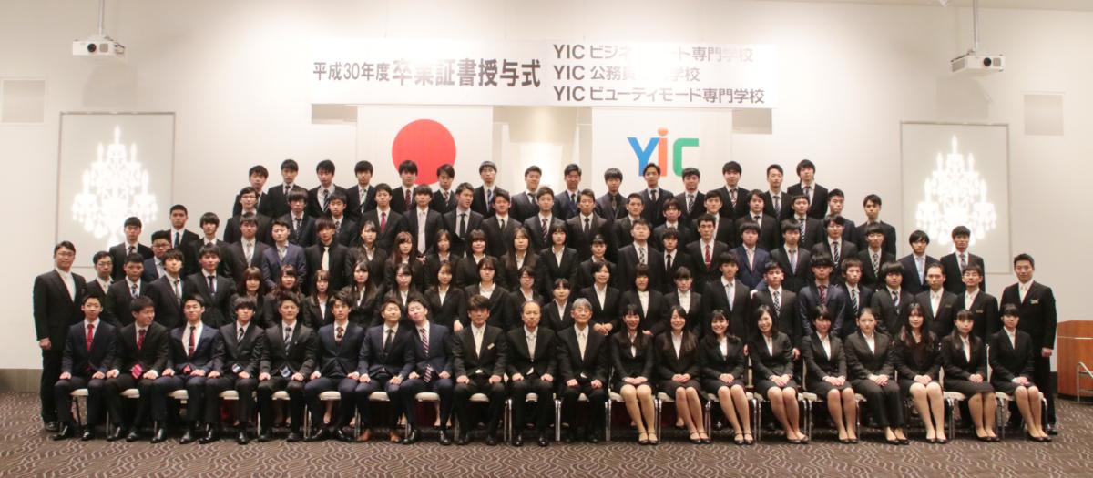 平成30年度 卒業式&卒業パーティーが行われました!