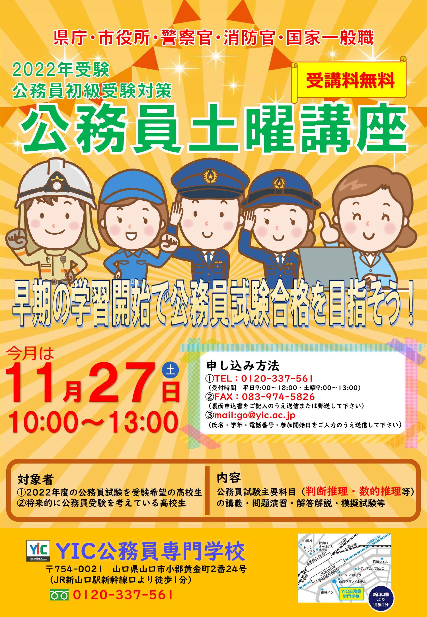 【2022年度受験】公務員土曜講座のご案内(2021.11月)