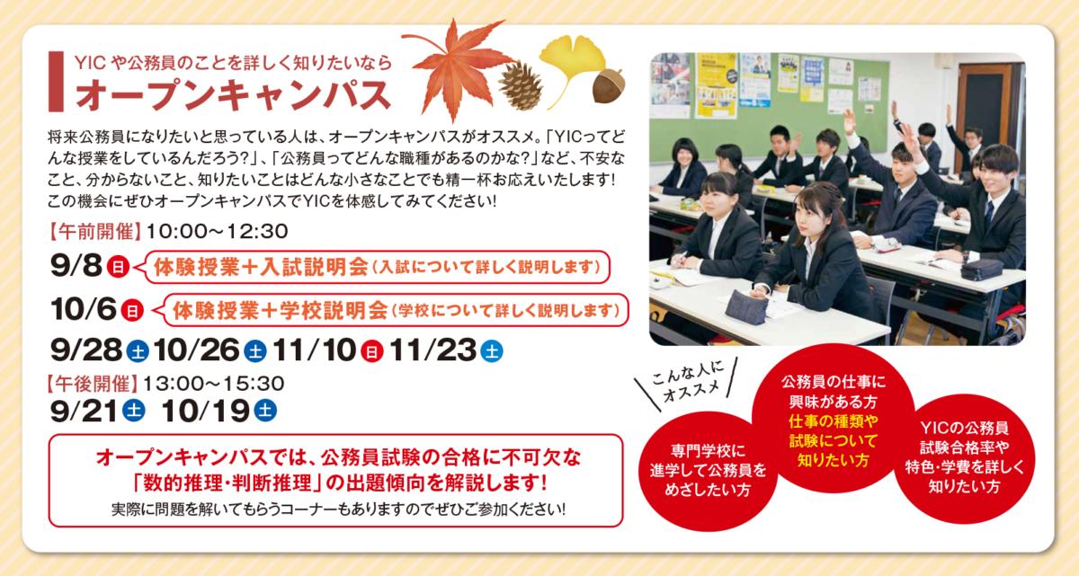【9~11月】オータムオープンキャンパスのご案内🎃