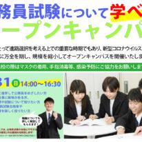 \\\ 5月31日(日)オープンキャンパス開催のお知らせ ///