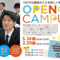 【1・2月】オープンキャンパスのご案内!!!