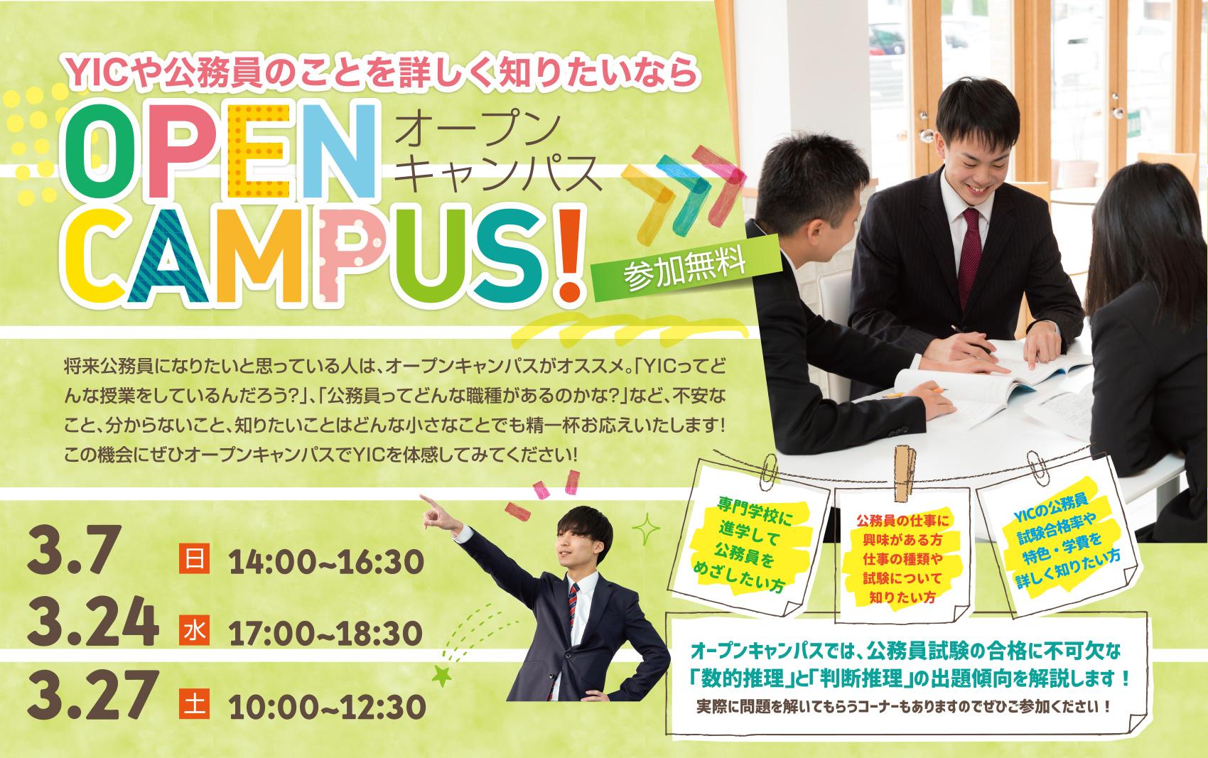 【3月】オープンキャンパスのご案内!!!