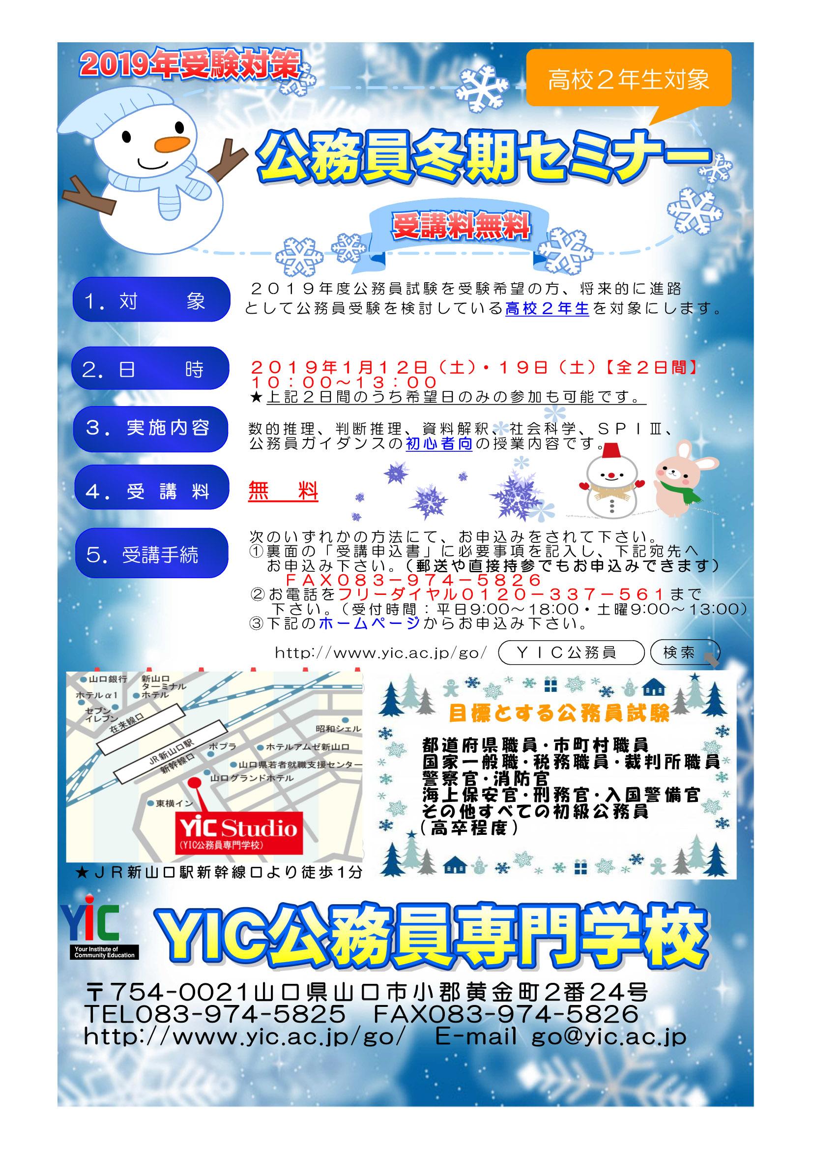 【2019年度受験】冬期セミナーのお知らせ!