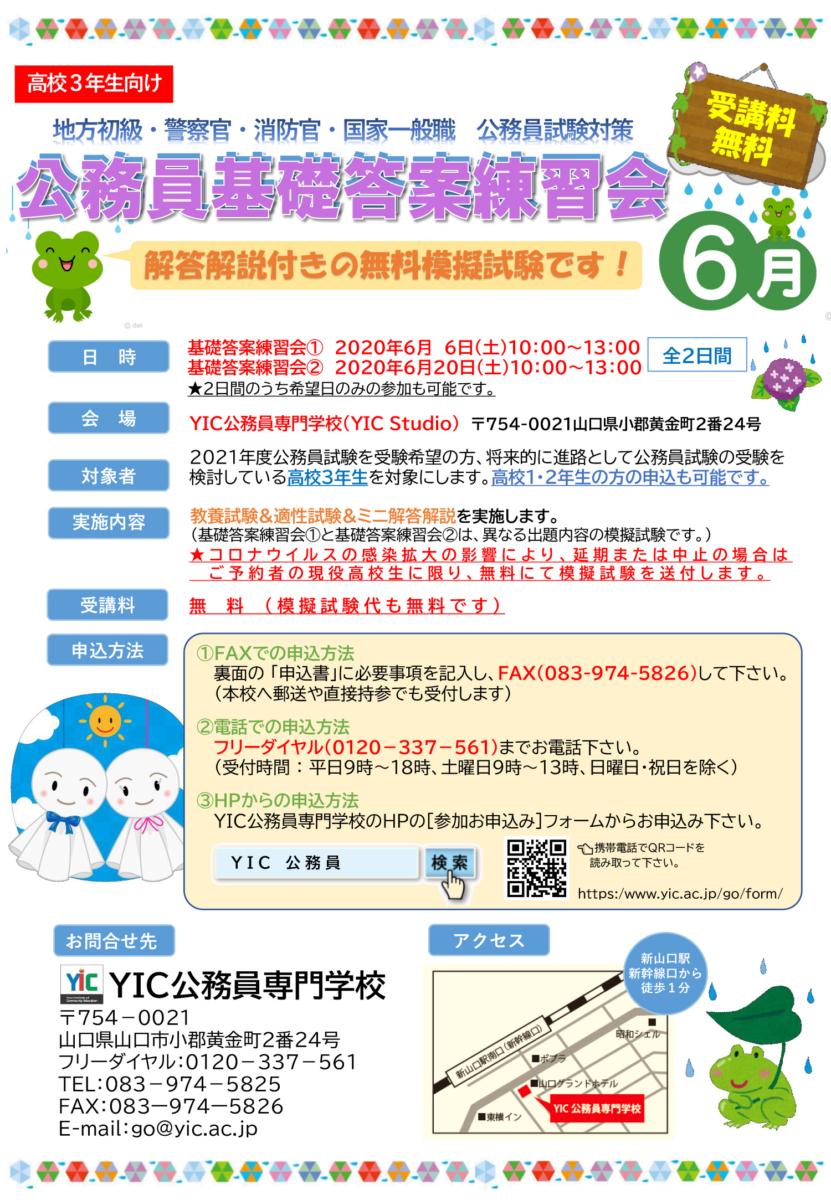 【6月6日(土)・20日(土)】基礎答案練習会(無料模試)を開催します!※コロナウイルス感染拡大の状況により延期または中止の可能性があります