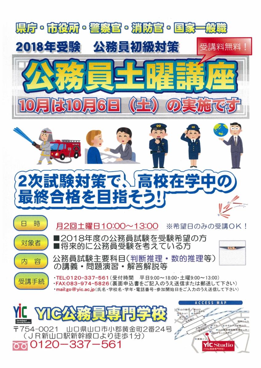 【2018年度受験】土曜講座のお知らせ(2018.10月)