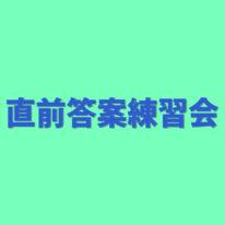 【2019年度受験】公務員直前答案練習会に参加して合格をめざそう!