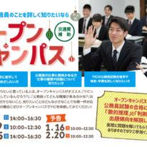 【12月】オープンキャンパスのご案内!!!
