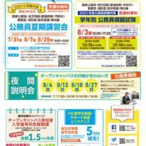 【8月】オープンキャンパスのご案内!
