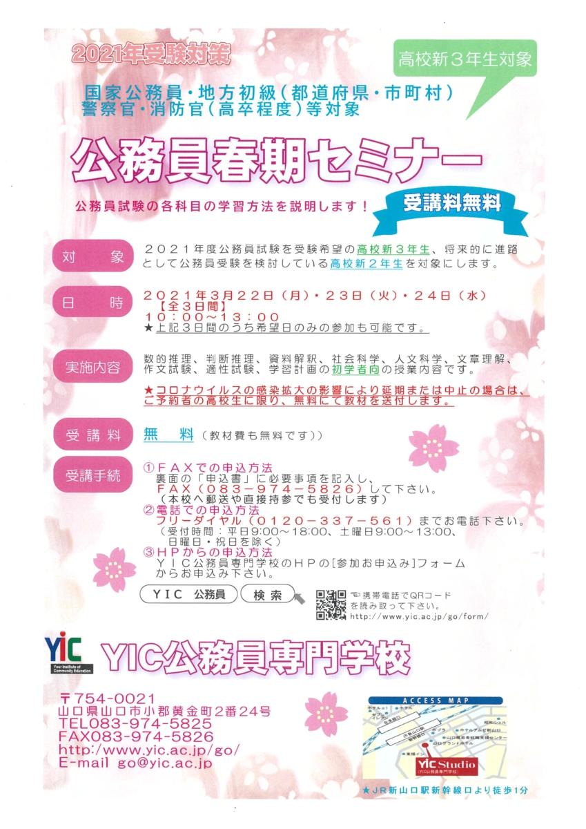【2021年度受験】春期セミナーのお知らせ!