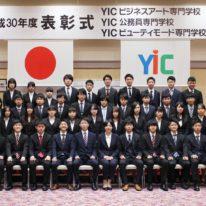 平成30年度 3校合同表彰式がYICStudioにて行われました!