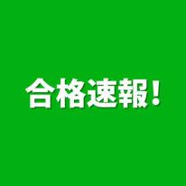 【10/17更新】2018年度 公務員合格速報!