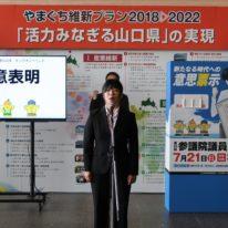 参議院議員総選挙啓発活動の出発式!