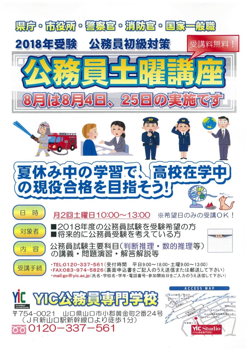 【2018年度受験】土曜講座のお知らせ(2018.8月~10月)