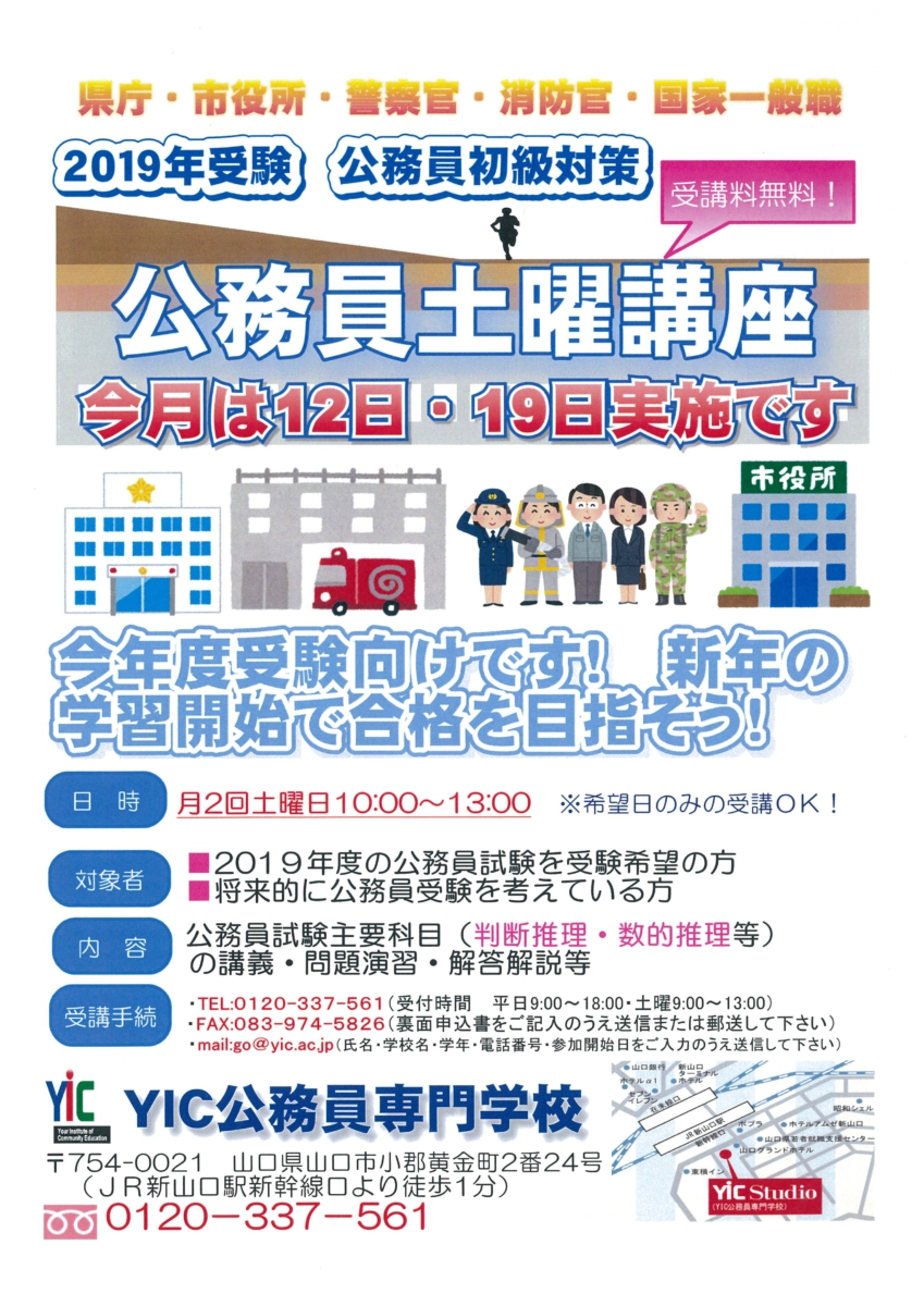 【2019年度受験】土曜講座のお知らせ(2019.1月)