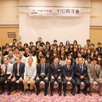 平成29年度3校合同同窓会!