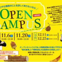 【11月】オープンキャンパスのご案内