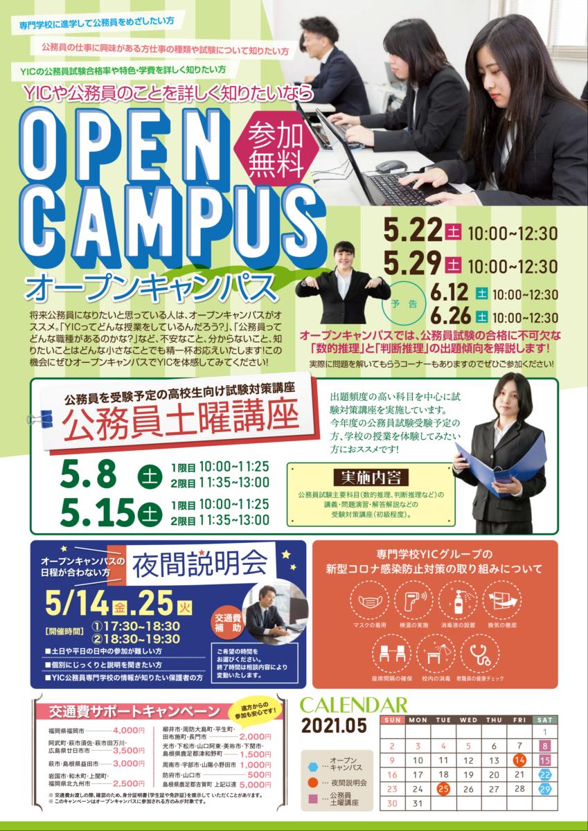 【5月】オープンキャンパス・土曜講座のご案内!!!