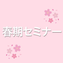 【2019年度受験】春期セミナーのお知らせ!