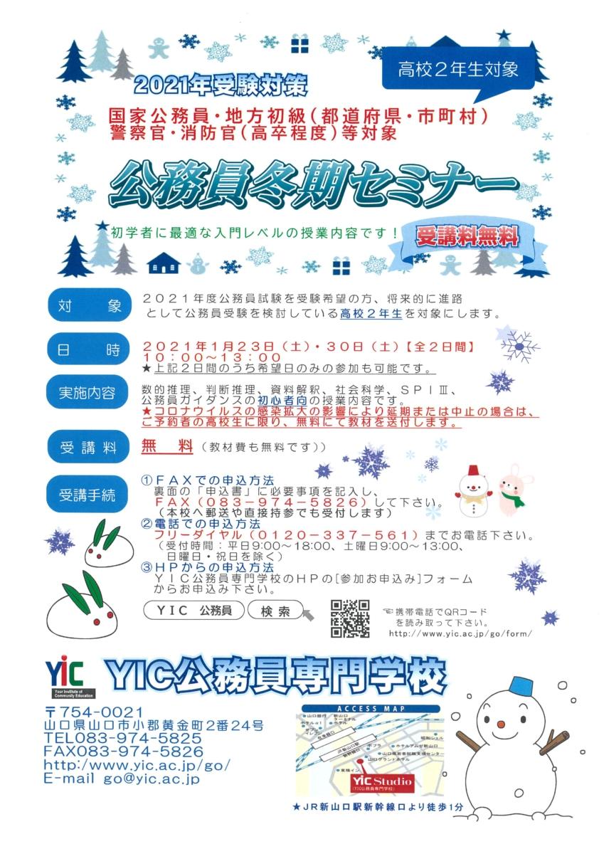 【2021年度受験】冬期セミナーのお知らせ!