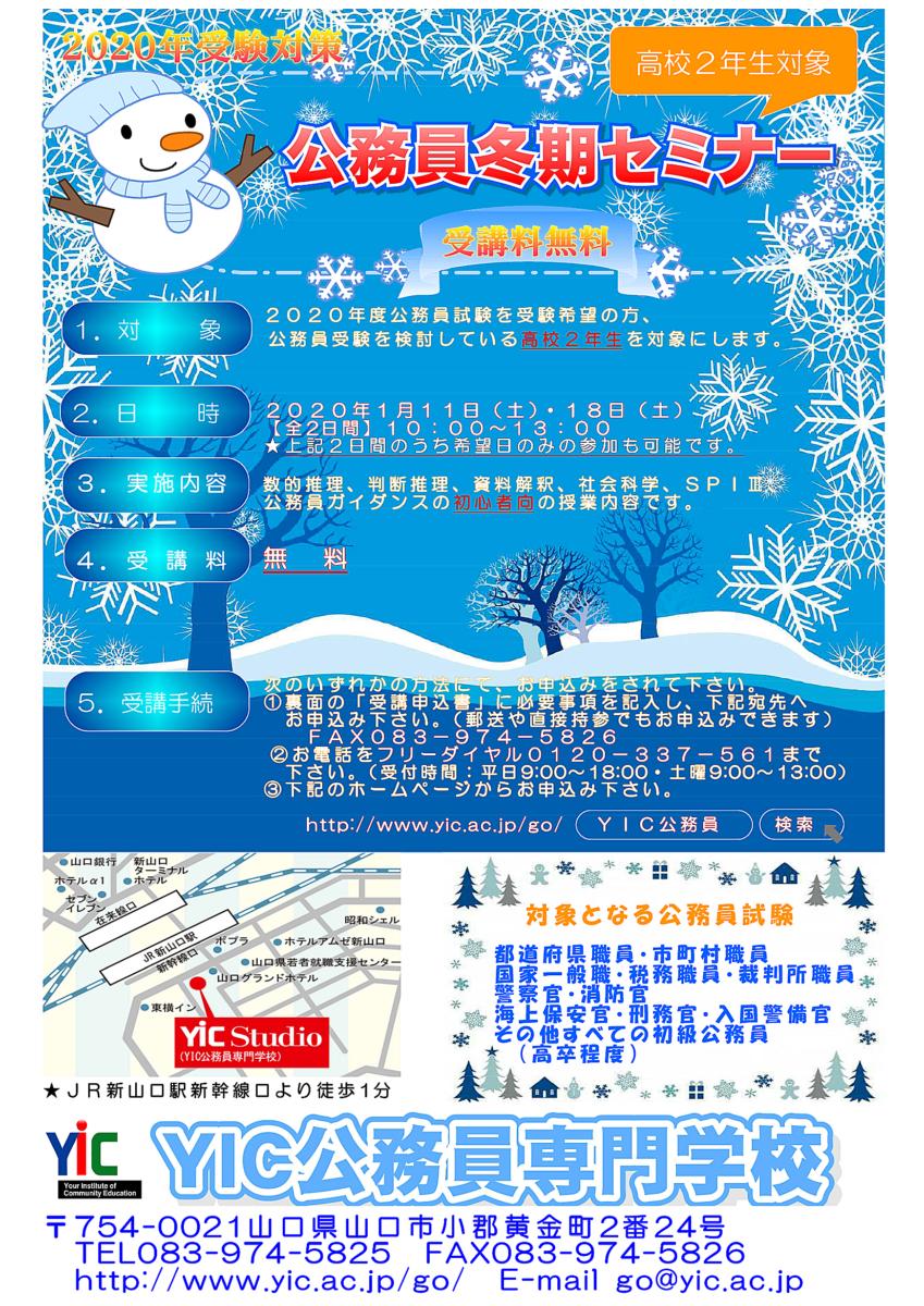 【2020年度受験】冬期セミナーのお知らせ!