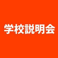 \\\ 5月個別相談会開催のお知らせ ///