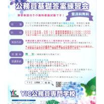 参加者プレゼントあり!【6/5(土)・19(土)】基礎答案練習会(無料模試)を開催します!