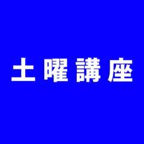 2018年10月6日(土)土曜講座延期のお知らせ
