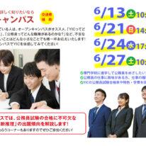 【6月】オープンキャンパスのご案内!!!