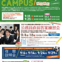 【9月】オープンキャンパスのご案内!