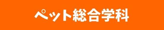 2019年【就職内定速報!】ペット総合学科