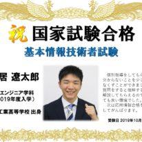 【IT/Web】国家試験秋期合格速報!