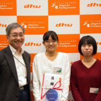 祝!デジタルハリウッド主催「SDGs課題解決プロジェクト」で最優秀賞を受賞!